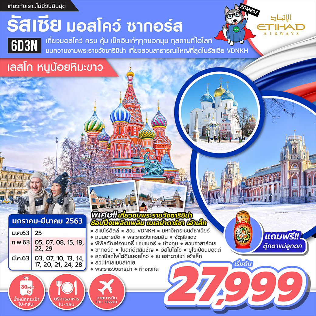 ทัวร์รัสเซีย-มอสโคว์-ซากอร์ส-เลสโก-หนูน้อยหิมะขาว-6วัน-3คืน-(JAN-MAR20)(ZDME07)